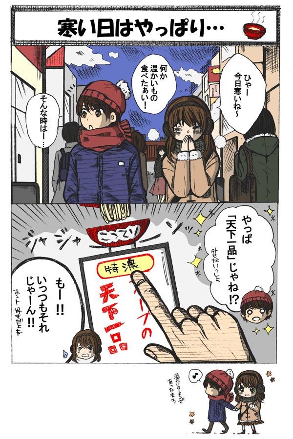 twitter-manga-1