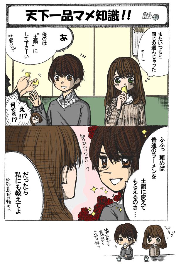 twitter-manga-2